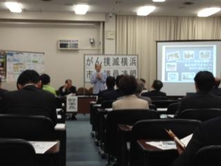 がん撲滅横浜市会議員連盟勉強会